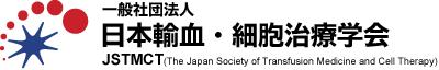 日本輸血・細胞治療学会