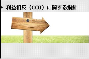 利益相反(COI)に関する方針