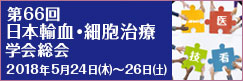 日本輸血・細胞治療学会総会