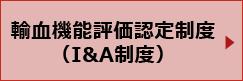輸血機能評価認定制度(I&A制度)