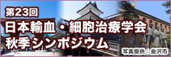 第23回日本輸血・細胞治療学会秋季シンポジウム
